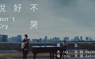 周董新歌3小时吸金超千万 致QQ音乐故障 微博热搜霸榜