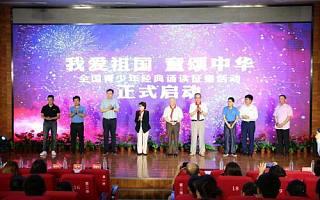 跟谁学携手团中央开展全国青少年经典诵读活动发布会在京举行
