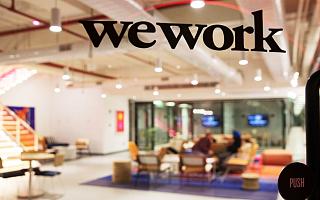 失速的共享办公:WeWork上市遇阻 戳破行业盈利泡沫