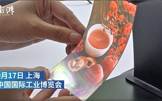 京东方展示自研柔性AMOLED全面屏:0.03毫米厚 可折叠超20万次