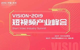 2019短视频产业峰会强势来袭,你准备好了吗?