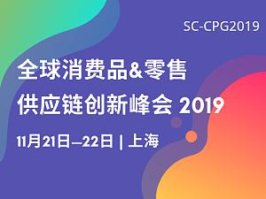 全球消费品&零售供应链创新峰会2019(SC-CPG)