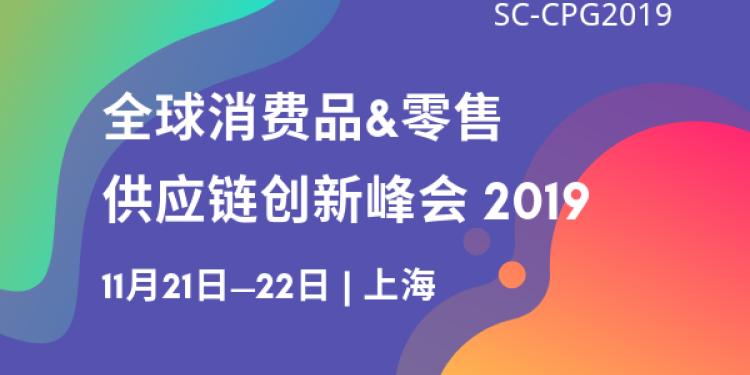 全球消費品&零售供應鏈創新峰會2019(SC-CPG)