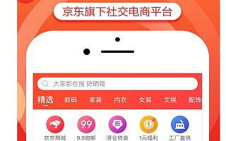 """京东拼购更名为""""京喜"""",微信直达,争夺下沉市场"""