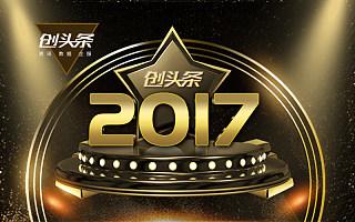 创头条2017年度企业号评选