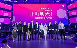 """""""叩响明天""""直觉科技创新大赛在华启动,大众汽车向中国创新者们发起邀约"""