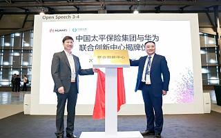 中国太平保险集团携手华为成立联合创新中心,打造保险行业标杆
