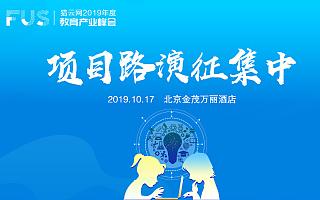 猎云网2019年度教育产业峰会