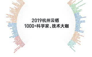 2019杭州云栖大会即将开幕 超千名科学家、技术大咖共论前沿科技
