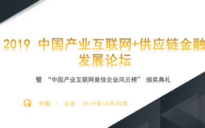 2019中国产业互联网+供应链金融发展论坛