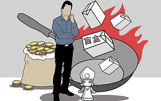 炒币、炒鞋、炒娃……为什么这么多年轻人想不劳而获?