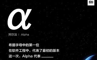 小米 5G 时代概念手机宣布名称:小米 MIX Alpha