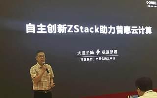 ZStack亮相首届东盟—人工智能峰会,普惠云计算引发强烈关注
