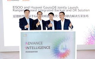 HC 2019华为全联接大会,爱数与华为联合发布GaussDB数据库备份解决方案
