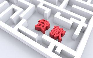 """发改委、银保监会:创新开发""""信易贷"""",降低小微企业贷款周转成本"""