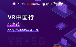 """探求5G时代VR内容盈利之路:""""VR中国行""""北京站活动在京圆满举行"""