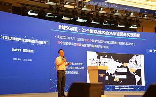中国信通院副总工程师续合元:5G融入传统基础设施,推动数字经济新蓝图
