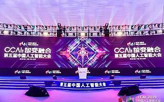 """""""智变融合""""赋能 AI 行业,第五届中国人工智能大会在青岛胶州开幕"""