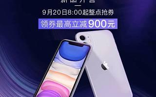 iPhone11发售首日,拼多多立减900元,真狠