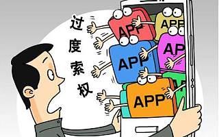 违法收集个人信息,200余款问题严重App被建议整改