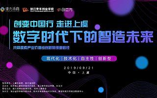 共话数字时代下的智造未来 | 创变中国行走进上虞
