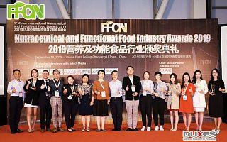 2019第九届中国国际营养及功能食品峰会暨行业颁奖典礼在京圆满落幕