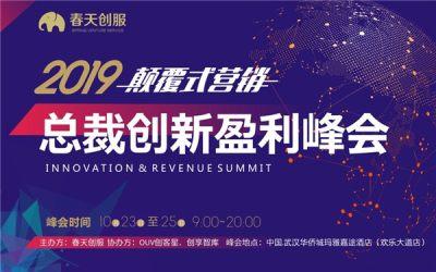 10月23-25日/春天创服2019颠覆式营销《总裁创新盈利峰会》
