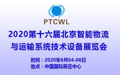 国际物流展2020华北国际物流与运输系统技术设备展览会