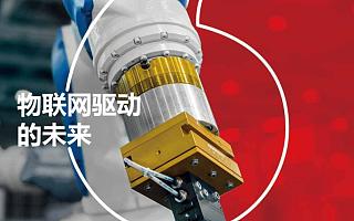 沃达丰:2019年物联网市场晴雨表–中文版(附下载)