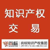 商标注册-尚标知识产权平台
