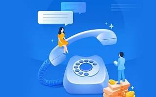 在线电话呼叫系统有哪些功能?