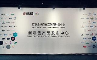 百联科创中心新零售产品发布中心成立暨首批新产品发布