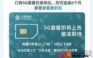 中国移动5G商用开约 套餐将于10月推出