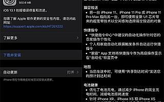 iOS13.1推送更新:修复大量BUG,隔空投送获改进