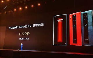 华为Mate 30 RS保时捷设计国行版价格公布 12GB+512GB售价12999元