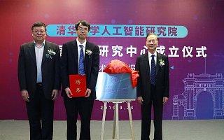 清华大学人工智能研究院成立大数据智能研究中心