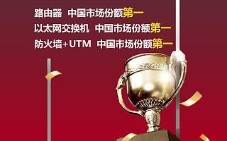 三项冠军!华为交换机路由器及安全设备2019上半年中国市场份额第一