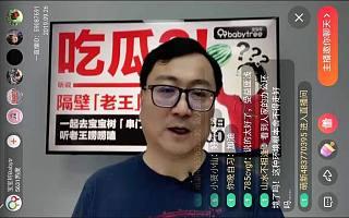 宝宝树CEO王怀南回应出走传闻:不能也不可能离开