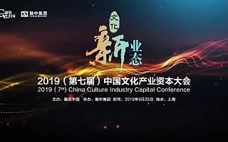 融资中国2019(第七届)中国文化产业资本大会圆满落幕