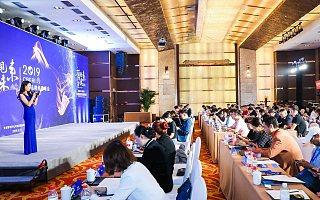 2019中国品牌经济峰会在京成功举办 企业品牌经济指数榜单出炉