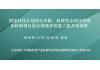国家科技计划项目申报、科研资金使用管理及科研项目综合绩效评价能力提升培训班(11月北京)