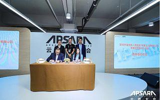 阿里云与深圳宝安区政府签署合作协议,建设阿里云创新中心