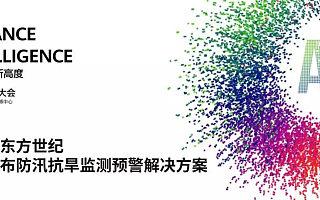 华为携手东方世纪 开启防汛抗旱监测预警大数据时代