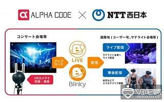 原创 Alpha Code获得NTT西日本4亿日元投资,共同布局VR直播服务