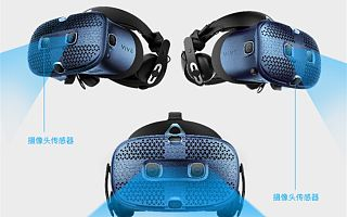 5899元:HTC VIVE Cosmos 智能VR眼镜即将发货