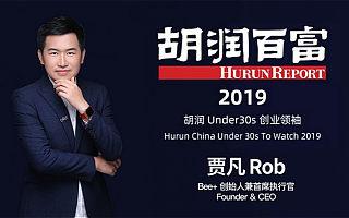 Bee+创始人贾凡入选「2019胡润Under30s创业领袖」