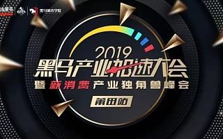 《2019新消费产业独角兽》榜单公布,它们将引领中国新消费潮流