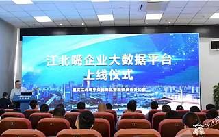 """誉存科技助力打破""""信息孤岛"""" 江北嘴企业大数据平台正式上线"""