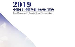 中国支付清算协会:2019中国支付清算行业社会责任报告–112页