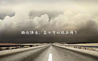 人生路漫长一定要走正规道路